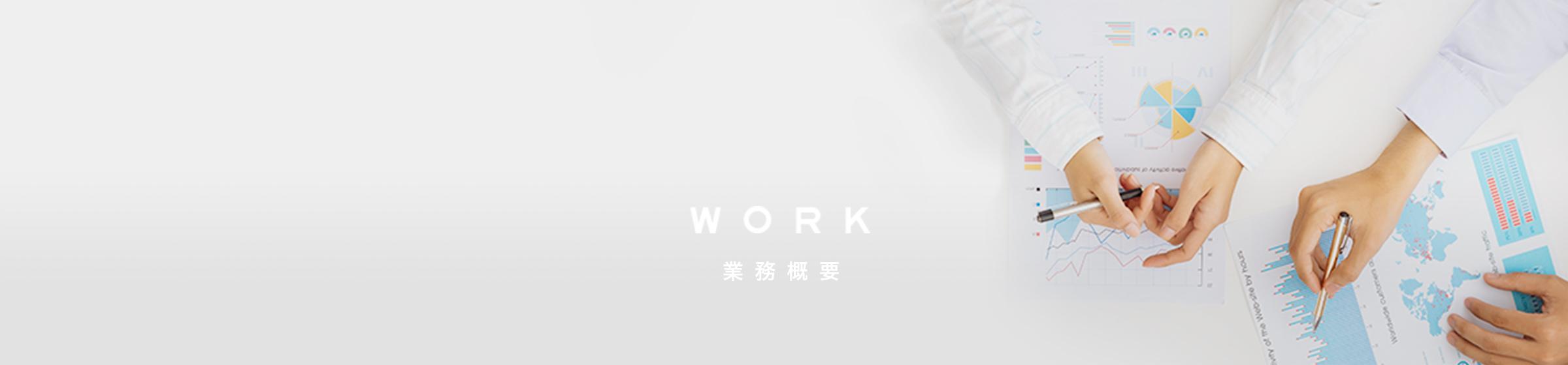 WORK 業務概要